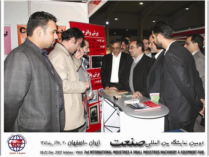 نمایشگاه صنعت اصفهان