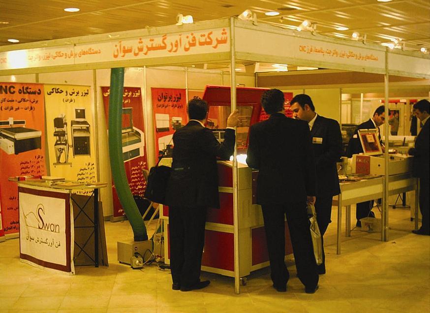 نمایشگاه صنعت تبریز
